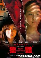 Zoom Hunting (DVD) (English Subtitled) (Taiwan Version)