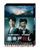 Kuroido Goroshi  (Blu-ray)  (Japan Version)