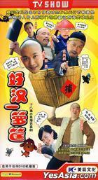 Hao Han Yi Luo Kuang (H-DVD) (End) (China Version)