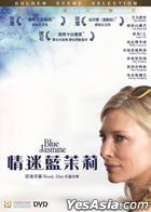 Blue Jasmine (2013) (DVD) (Hong Kong Version)