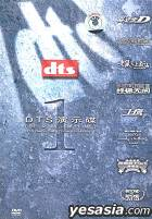 DTS Demo Disc (China Edition No.1)