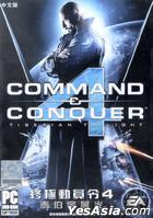 Command & Conquer 4 Tiberian Twilight (Traditional Chinese Version) (DVD Version)