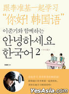 Hello Korean Vol. 2 - Learn With Lee Jun Ki (Book + 2CD) (Simplified Chinese Version)