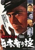 Gendai Yakuza Yotamono no Okite (Japan Version)