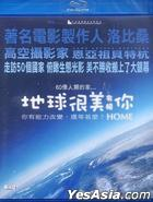 Home (Blu-ray) (Hong Kong Version)