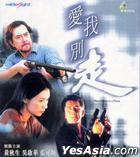 爱我别走 (VCD) (香港版)