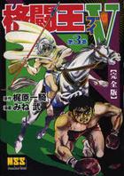 格闘王V 完全版   3 / マンガショップシリーズ 155