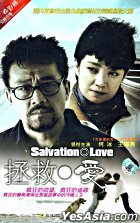 Salvation Love (DVD) (End) (China Version)