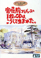 Miyazaki Hayao Produce no Ichimai no CD wa Koushite Umareta (日本版)