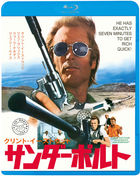 Thunderbolt and Lightfoot  (Blu-ray) (Special Priced Edition)  (Japan Version)