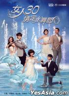 女人30情定水舞間 (DVD) (上) (台湾版)