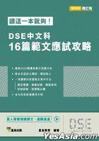 DSE Zhong Wen Ke16 Pian Fan Wen Ying Shi Gong Lue (2021 Zeng Ding Ban)