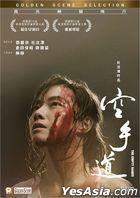 The Empty Hands (2017) (DVD) (Hong Kong Version)
