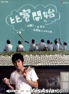 Play Ball (DVD) (Vol.4) (To Be Continued) (Taiwan Version)