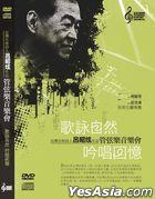 Ge Yong Zi Ran  Yin Chang Hui Yi- Zuo Pin Guan Xian Le Yin Le Hui (CD + DVD)