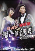 Lin Shu Rong & Loh Shi Fung Live Concert 2014 Karaoke (DVD)