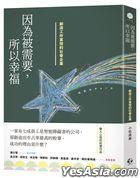 Yin Wei Bei Xu Yao , Suo Yi Xing Fu : Chuang Zao Gong Zuo Xi Yue De She Hui Qi Ye