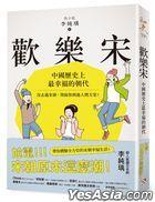 Huan Le Song : Zhong Guo Li Shi Shang Zui Xing Fu De Zhao Dai , Mei Qu Guo Song Zhao , Bie Shuo Ni Dao Guo Ren Jian Tian Tang !