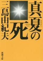 manatsu no shi jisen tampenshiyuu bunko