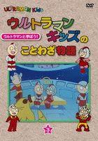 ULTRAMAN KIDS NO KOTOWAZA MONOGATARI 3 (Japan Version)