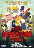 The Great Detective Sherlock Holmes - The Greatest Jail-Breaker (2019) (DVD + Book) (Hong Kong Version)