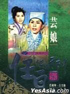 Ren Bai Classic Series 7: The Woman Of Yun (Hong Kong Version)