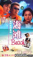 海灘(20集) (中國版)