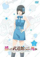 If My Favorite Pop Idol Made It to the Budokan, I Would Die Vol.2 (DVD) (Japan Version)