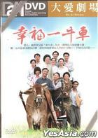 Da Ai Drama: Xing Fu Yi Niu Che (DVD) (End) (Taiwan Version)