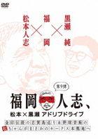 FUKUOKA HITOSHI.MATSUMOTO*KUROSE ADLIB DRIVE 9. KININ DENSETSU NO SHIKANOSHIMA MEGURI&YAKYUU ONCHI (Japan Version)