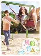 Bubble Gum (DVD) (Box 2) (Japan Version)
