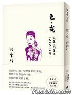 色,戒【張愛玲百歲誕辰紀念版】:短篇小說集三 1947年以後