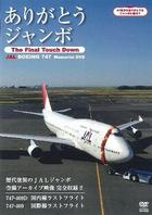Thanks Jumbo - The Final Touch Down: JAL Boeing747 Memorial DVD (DVD) (Japan Version)