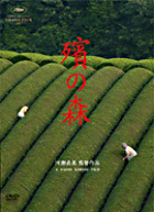 The Mourning Forest (DVD) (英文字幕) (日本版)