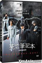 死亡筆記本:決戰新世界 (2016) (DVD) (台灣版)