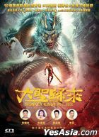 Monkey King - Hero Is Back (2015) (DVD) (English Subtitled) (Hong Kong Version)
