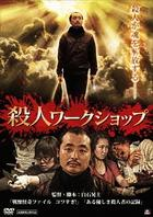 SATSUJIN WORKSHOP (Japan Version)