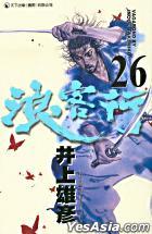 浪客行 (黑白平装版) (Vol.26)