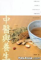 Zhong Yi Yu Yang Sheng