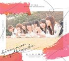 Hashiridasu Shunkan [Type B] (ALBUM+BLU-RAY) (Japan Version)