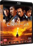 Aegis  (Blu-ray) (English Subtitled) (Japan Version)
