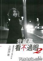 Wo Jiu Shi Kan Bu Guo Yan 2