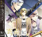 SQ SolidS Drama 4. Kumo no Muko ni (Japan Version)
