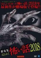 Gekijyo Ban Honto ni Atta Kowai Hanashi 2018 (Japan Version)