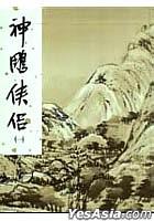 Shen Diao Xia Lyu ( Yi ) Xin Xiu Ban