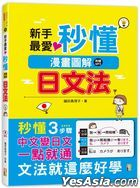 Xin Shou Zui Ai ! Miao Dong Man Hua Tu Jie Ri Wen Fa !(25K+MP3)