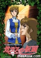 Glass no Kamen Vol.4 (Japan Version)