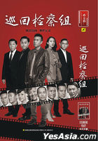 Xun Hui Jian Cha Zu (2020) (DVD) (Ep. 1-43) (End) (China Version)