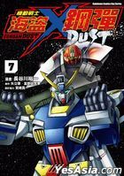 Mobile Suit Crossbone Gundam DUST (Vol.7)