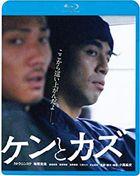 ケンとカズ (Blu-ray) (廉価版)